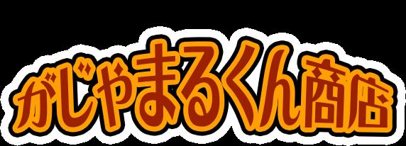 鹿児島は長島からお送りするオウンドメディア がしゃまるくん商店