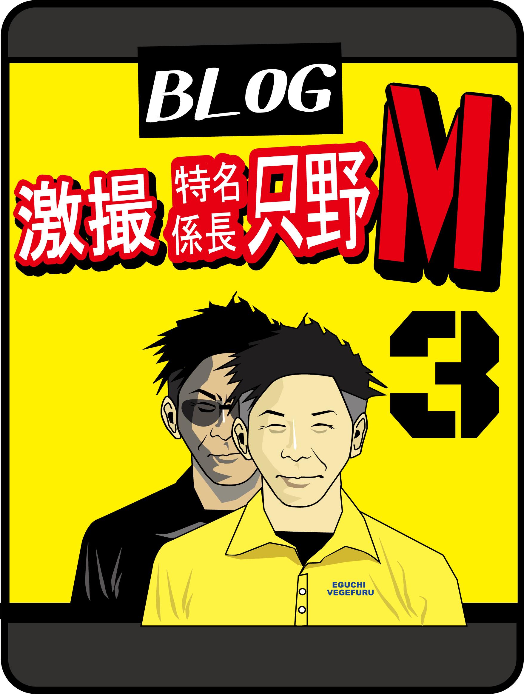 激撮 特命係長 只野M  #003