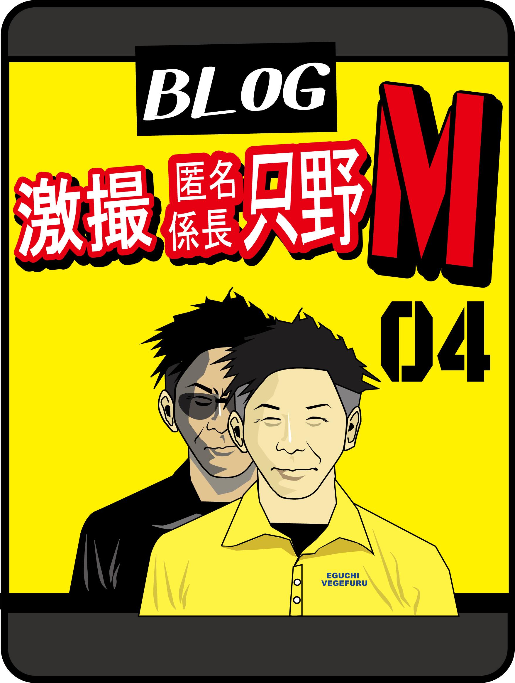 激撮 特命係長 只野M #004