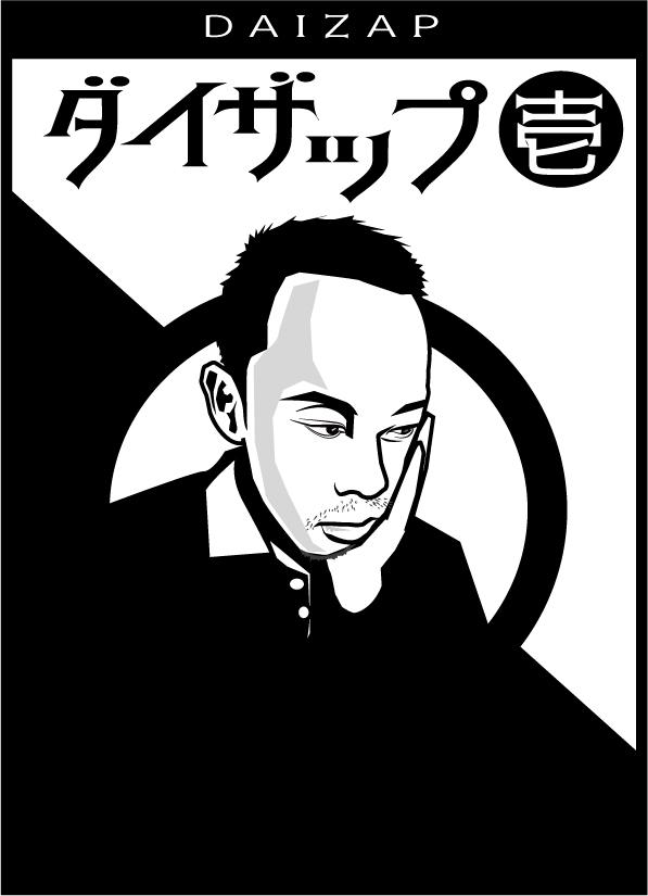 DIEZAP -ダイザップ- 第1回