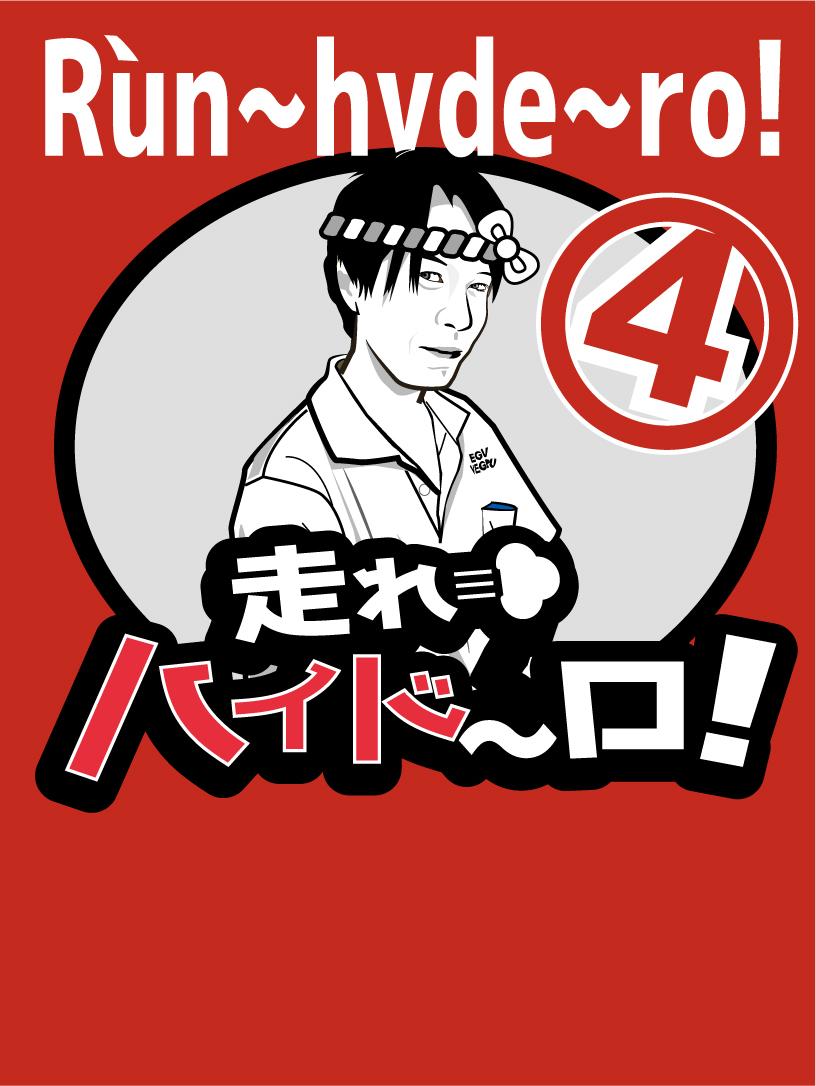 走れハイド~ロ! 第04号線