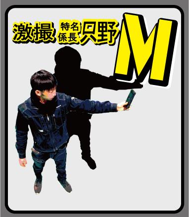 激撮 特命係長 只野M  #011