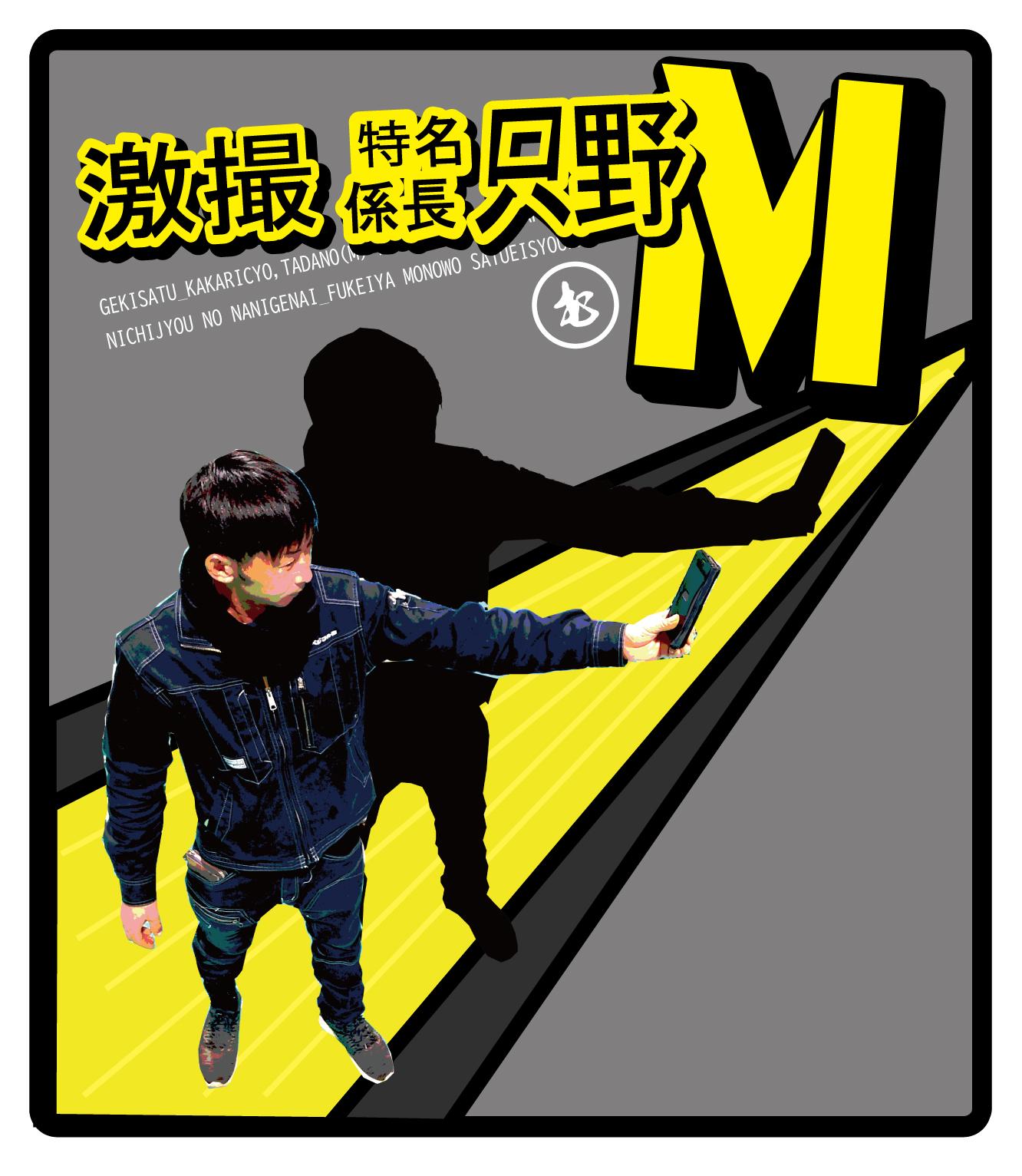 激撮 特命係長 只野M  #012