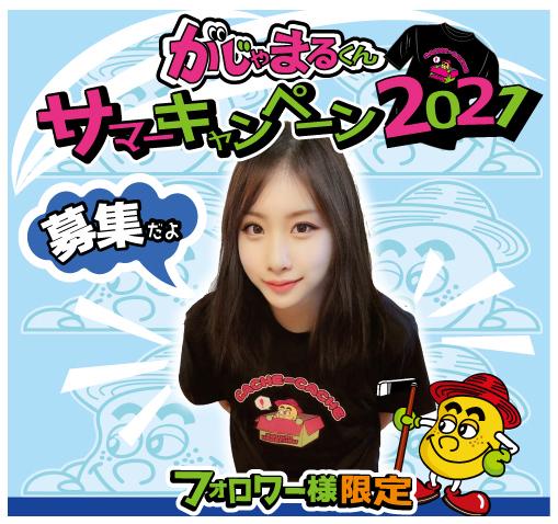 がじゃまるくんサマーキャンペーン2021