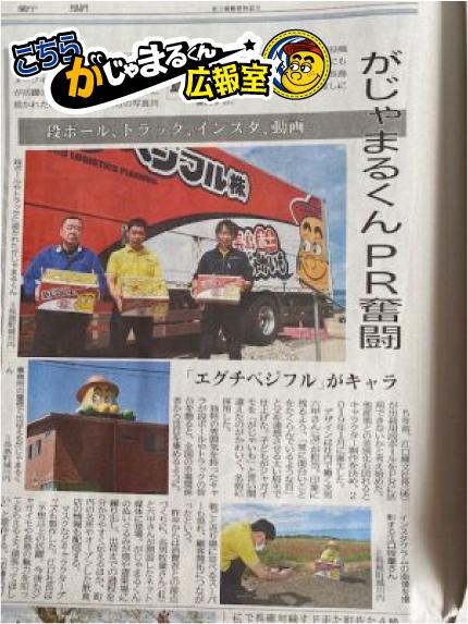 南日本新聞の取材が掲載されました。